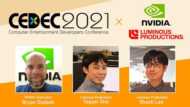 CEDEC2021共同講演
